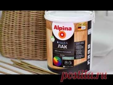 Тестирую лак Alpina