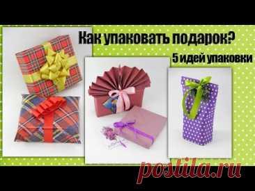 Как упаковать подарок? 5 идей упаковки. Мастер-класс.