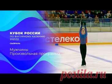 Произвольная программа. Мужчины. Сызрань. Кубок России по фигурному катанию 2021/22