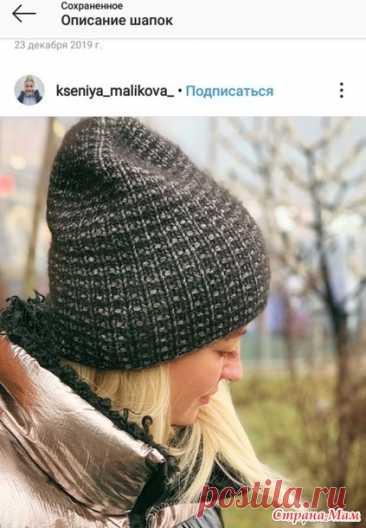 Красивая шапочка - Страна Мам