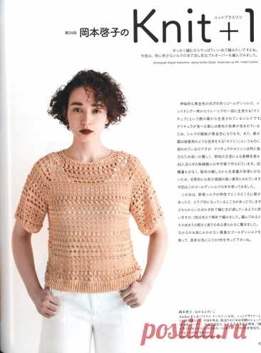 """Keito Dama"" №186 2020г Summer"