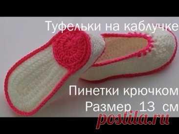#160. Туфельки на каблучке.