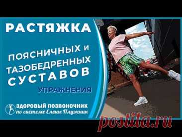 Растяжка поясничных и тазобедренных суставов. Упражнения. Методика Елены Плужник. ЛФК.