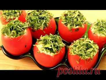 Фаршированные помидоры. Отличная закуска к праздничному столу.