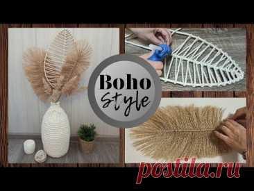 DIY Идея домашнего декора из джута своими руками/Ваза из ниток и листья из джута/DIY Jute home decor