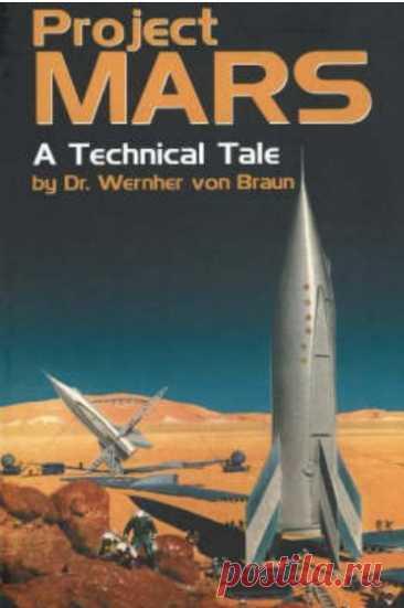 Проект Марс: Пророчество Вернера фон Брауна