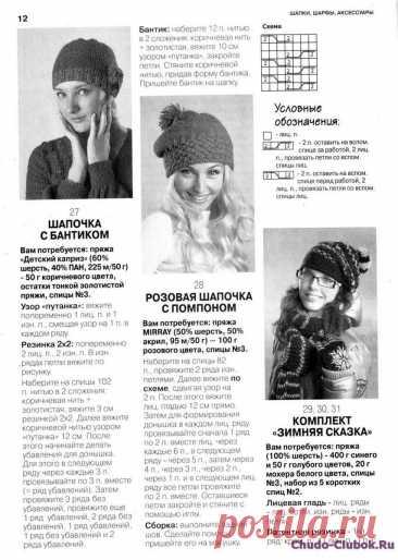 вязание шарфика из японский журналов крючком со схемами: 2 тыс изображений найдено в Яндекс.Картинках