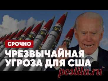 Срочно   Байден ввел режим ЧС из-за России   Жесткий ответ Москвы   Спецвыпуск
