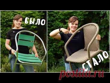 Как сэкономить в три раза на покупке плетеной мебели: переделка старого садового кресла