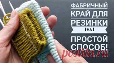 Фабричный край без заморочек для резинки 1 на 1 (Вязание спицами) – Журнал Вдохновение Рукодельницы