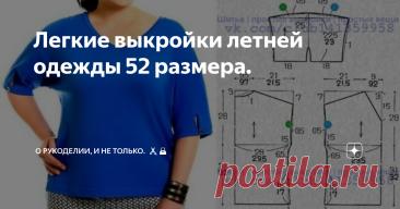 """Легкие выкройки летней одежды 52 размера. Здравствуйте!   Недавно на своем канале, я выложила подборку простых летних платьев 42-44-46 р. которые подобрала для себя. Читайте статью """"Простые выкройки летних платьев."""" на моем канале zen.yandex.ru/lanavikto. По просьбе читательниц моего канала предлагаю посмотреть простые выкройки летней одежды 52 р.    Все модели можно моделировать и конструировать по своему вкусу. Менять длину изделия, рукава. Если хотите изменить выкройку ..."""
