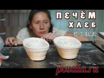 Хлеб с грецкими орехами! Видео-рецепт! Простой, вкусный, полезный хлебушек на ржаной закваске!
