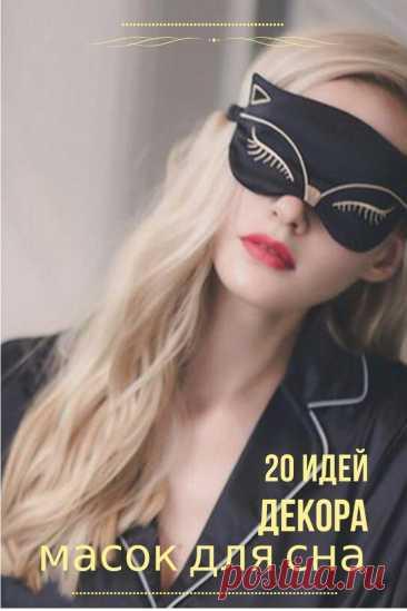 Спящая красавица: маски для сна | Шить просто — Выкройки-Легко.рф