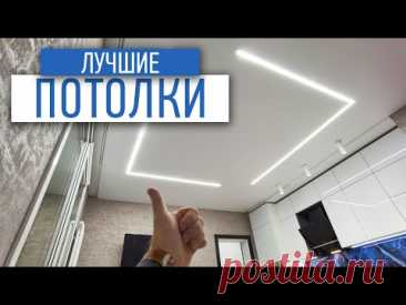 Лучший решение для потолка | натяжные потолки | ремонт квартир спб