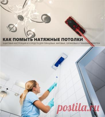 Как мыть натяжные потолки без разводов – 5 шагов и 5 средств