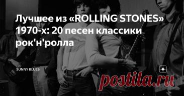 Лучшее из «ROLLING STONES» 1970-х: 20 песен классики рок'н'ролла Лучшие песни Rolling Stones 70-х наглядно демонстрируют, почему группа была неприкосновенной в том десятилетии, в течение которого они формировали дальнейший курс рок-н-ролла. В 70-е The Rolling Stones  были неприкосновенны, и в первую очередь для СМИ. Их репутация концертной группы не имела аналогов, и это принесло им титул «Величайшая рок-н-ролльная группа в мире». В этот период они записали в студии такие ...