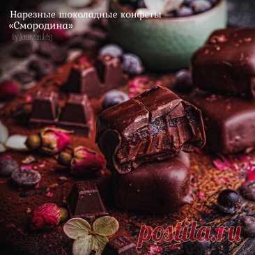 Нарезные шоколадные конфеты «Смородина» Домашние конфеты…. Нужно ли описывать, насколько это вкусно?…. Рецепт из книги Полины Кошелевой «Конфетный период»…