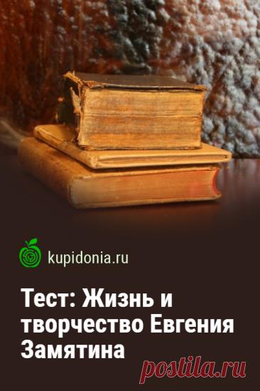 Тест: Жизнь и творчество Евгения Замятина. Интересный тест по литературе по биографии и произведениям Евгения Замятина. Пройдите тест на сайте и проверьте свои знания!