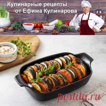 Рататуй как в мультфильме | Вкусные кулинарные рецепты с фото и видео