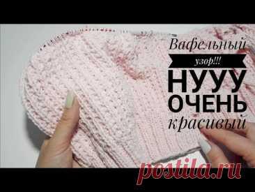 КЛАССНЫЙ, ПРОСТОЙ узор!!! Для джемпера, свитера, кардигана!!!