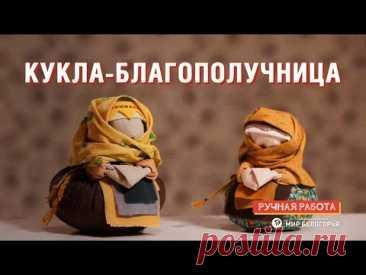 Кукла-благополучница: мастер-класс