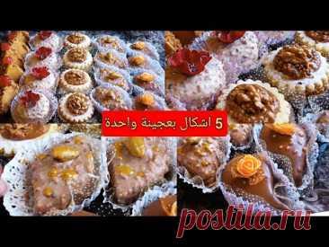 زيني طاولةالعيد بلا ما تكلفي روحك بعجينة واحد اخدمي 5 اشكال وباذواق مختلفة كل نوع مختلف عن الاخر