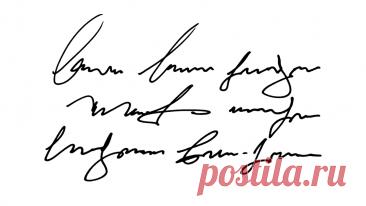 Понять легче, чем почерк врача | Т—Ж | Яндекс Дзен