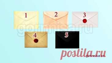 Тест - Выберите конверт и получите сообщение оракула для вас