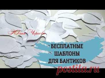 МНОГО ШАБЛОНОВ ДЛЯ БАНТИКОВ САМОСТОЯТЕЛЬНО ЗА СЧИТАНЫЕ МИНУТЫ//КАК БЕСПЛАТНО СОЗДАТЬ СВОЮ КОЛЛЕКЦИЮ