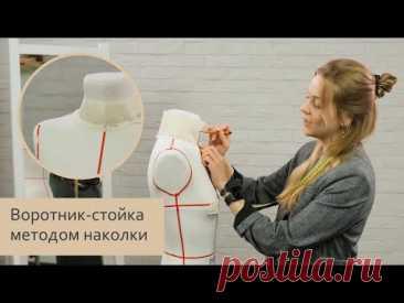 Как создать лекала воротника-стойки методом наколки