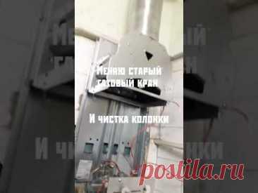 (3) Ремонт, монтаж/обслуживание газовых колонок и плит в Самаре 🌀 - YouTube