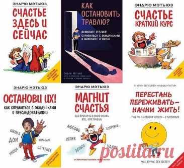 Психология. Счастье по Мэтьюзу в 10 книгах (2011-2020) PDF, FB2 Психология. Счастье по Мэтьюзу в 10 книгах! В серии представлены яркие, остроумные и глубокие книги Эндрю Мэтьюза о позитивном отношении к жизни и достижении успеха.Эндрю Мэтьюз — австралийский психолог, художник, писатель. Его яркие, остроумные и глубокие книги о позитивном отношении к жизни,