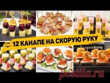 12 Видов КАНАПЕ - Закусок на ПРАЗДНИЧНЫЙ СТОЛ или ФУРШЕТ | Гости будут в восторге!
