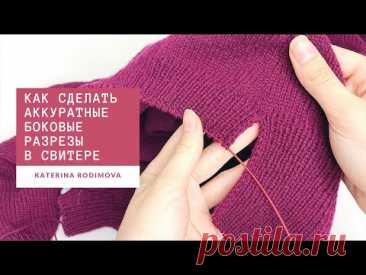 Боковые разрезы на свитере// Чтобы без разрыва на стыке