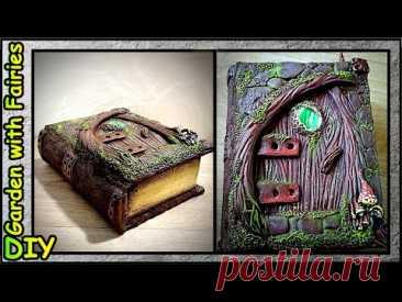 DIY Шкатулка-Книга. Красота из мусорного ведра