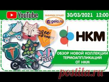 Новая коллекция термоаппликаций HKM (Германия) в прямом эфире!