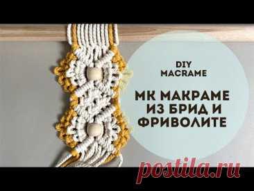 Урок макраме/Бриды и фриволите/DIY/Macrame/Frivolite - YouTube