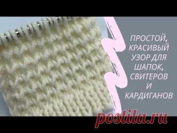 Простой, красивый узор для шапок, свитеров и кардиганов. Мастер класс