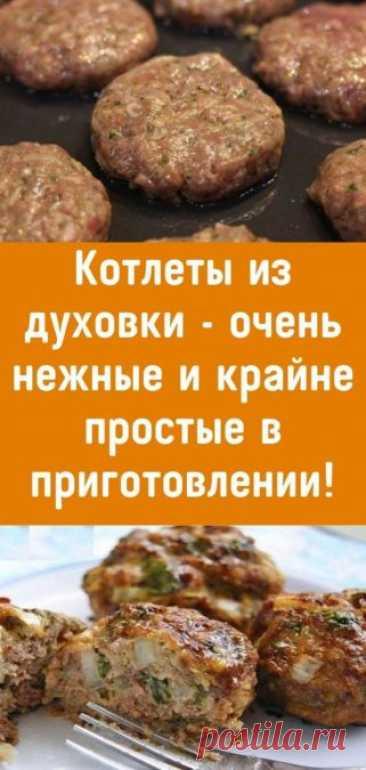 Котлеты из духовки - очень нежные и крайне простые в приготовлении! - Кулинария, красота, лайфхаки