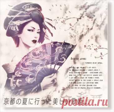 Японская девушка – в старинном шёлке наряда… ~ Плейкасты ~ Beesona.Ru