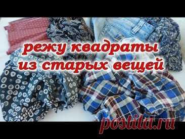 Не выбрасывайте старые кофты и рубашки. Интересный дизайн из квадратов. 3 идеи сидушек.