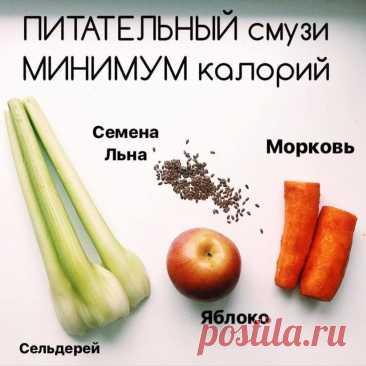 Питательный смузи и всего 80 калорий!!! 1 стебель сельдерея 1/2 моркови 1/3 яблока чл семян льна вода 150-200мл