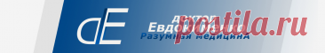 Психосоматика головокружения — Доктор Евдокименко