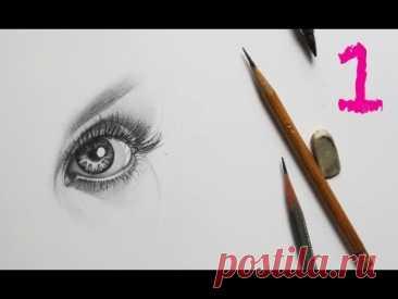 ✐ Как РИСОВАТЬ ГЛАЗ / Учимся РИСОВАТЬ карандашом. Часть 1 - Основы Рисования Глаза
