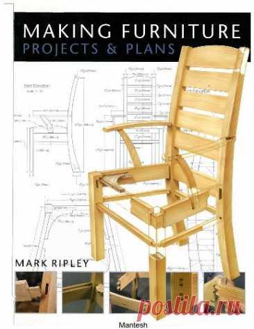 Making Furniture: Projects & Plans / Изготовление мебели: проекты и планы. Mark Ripley (2008)
