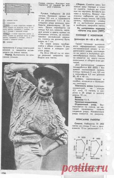 "вязание из старых журналов ""Наука и жизнь"" - marfushka33 - Photo.Qip.ru / id: vax"