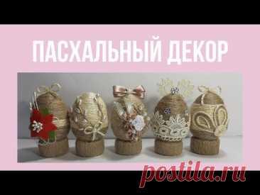 5 идей Пасхального декора. Как украсить декоративные яйца джутом/ 5 caster Decor ideas
