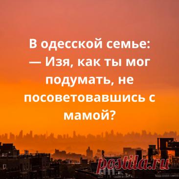 ТОП-10: Про Одессу анекдотов, шуток, фраз и выражения. | Юмор в ленту | Яндекс Дзен