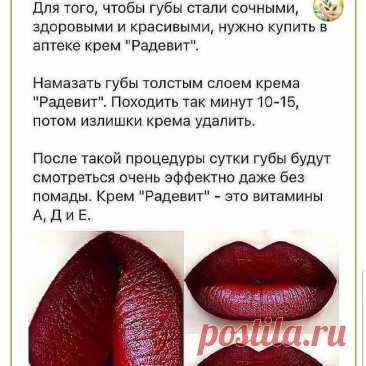 """Photo by @lekarka_32 on July 19, 2021. May be an image of one or more people, cosmetics and text that says 'для того, чтобы губы стали сочными, здоровыми и красивыми, нужно купить в аптеке крем """"радевит"""". намазать губы толстым слоем крема """"радевит"""". походить так минут 10-15, потом излишки крема удалить. после такой процедуры сутки губы будут смотреться очень эффектно даже без помады. крем """"радевит"""" это витамины а,дие.'."""
