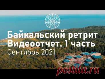 Байкальский  Ретрит  Проект  Кассиопея 1 часть - YouTube